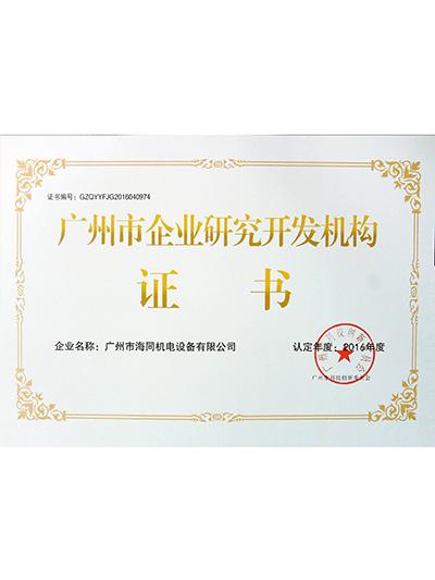 企业研究开发机构证书