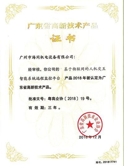 海同工业-高新技术产品证书