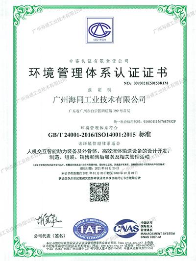 海同工业-环境管理体系证书