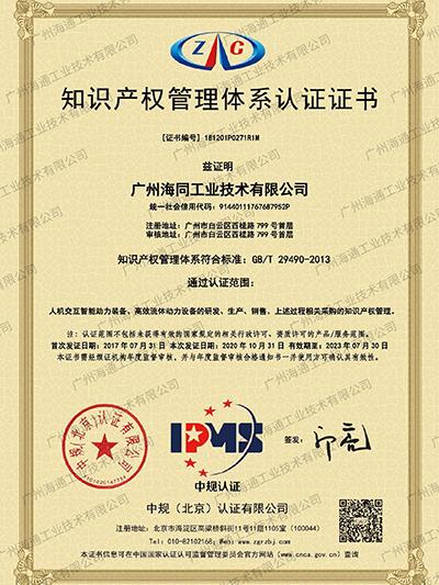 海同工业-知识产权体系证书