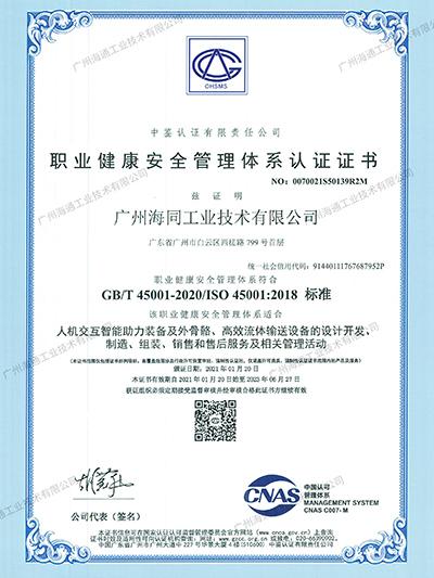 海同工业-职业健康体系证书