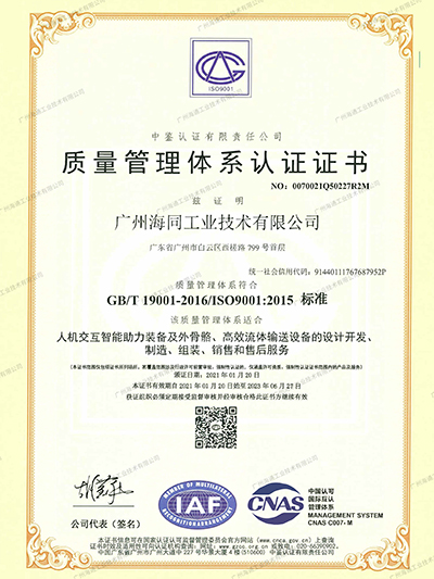 海同工业-质量管理体系证书