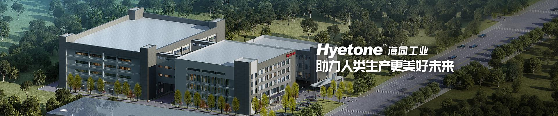 海同-HYETONE助力人类生产更美好未来